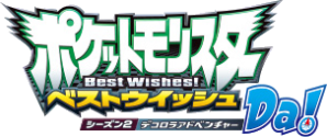 Best_Wishes_Season_2_Decolora_Adventures_logo